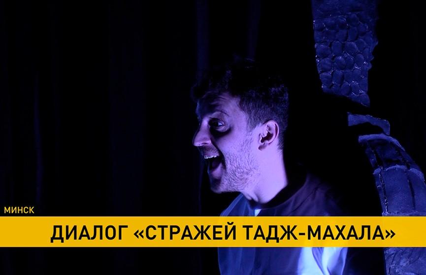 Диалог «Стражей Тадж-Махала» услышали в первом культурном хабе Минска