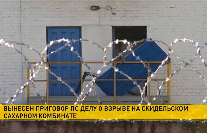 Суд Гродненского района вынес приговор по делу о взрыве на Скидельском сахарном комбинате