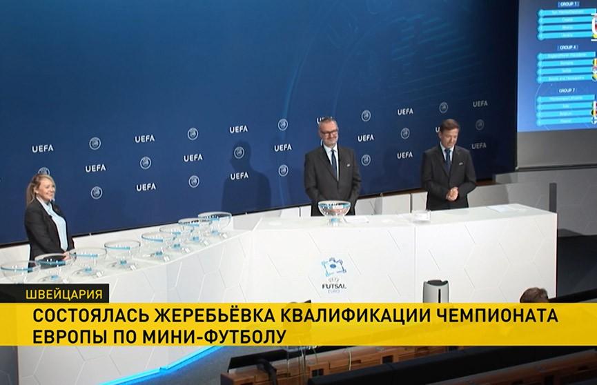Чемпионат Европы 2022 года: сборная Беларуси по мини-футболу узнала своих соперников