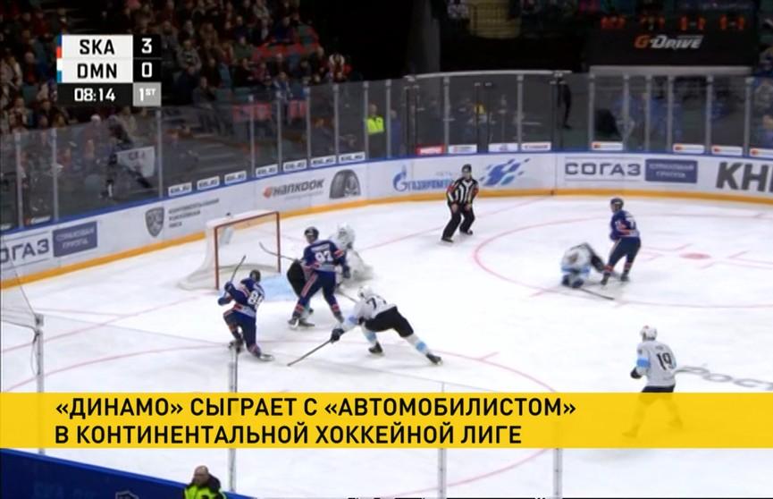 Минское «Динамо» сыграет очередной матч в КХЛ