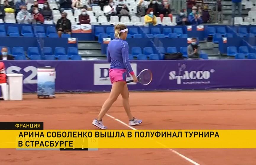 Соболенко вышла в полуфинал теннисного турнира в Страсбурге