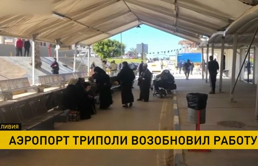 Аэропорт Триполи частично восстановил работу после бомбёжки