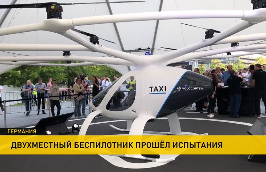Воздушное такси испытали в Германии