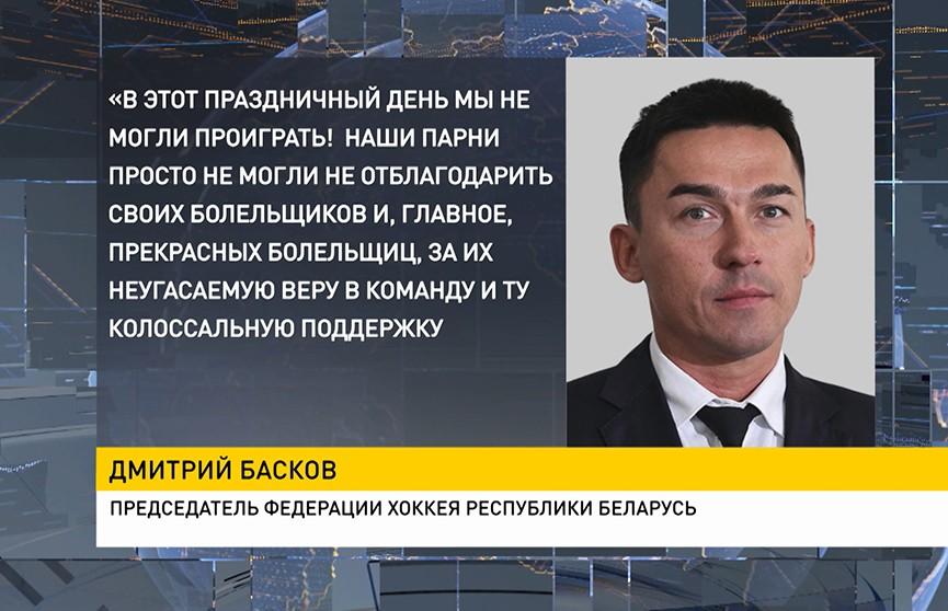 Дмитрий Басков о матче «Динамо» – СКА: В этот праздничный день мы не могли проиграть!