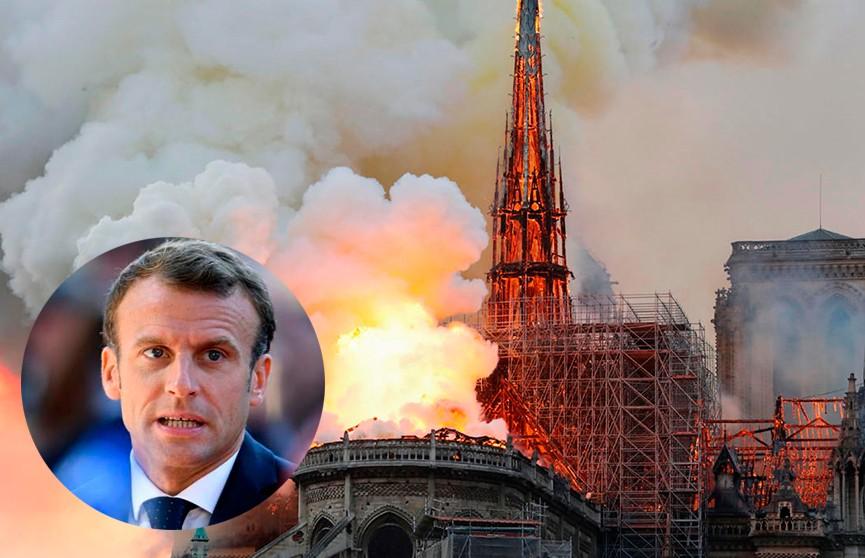 Президент Макрон выехал на место пожара Собора Парижской Богоматери
