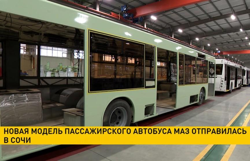 Новая модель пассажирского автобуса МАЗ отправилась в Сочи