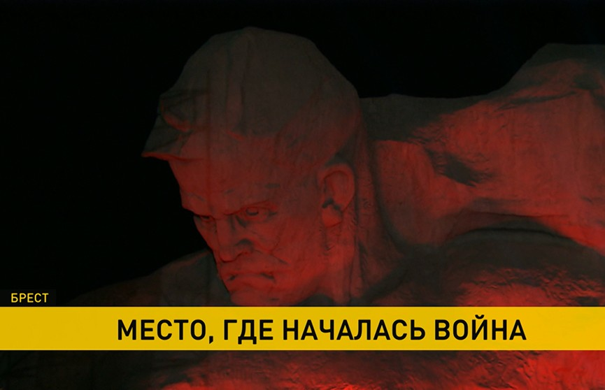 Незаживающая рана: в Брестской крепости поклонились героям войны