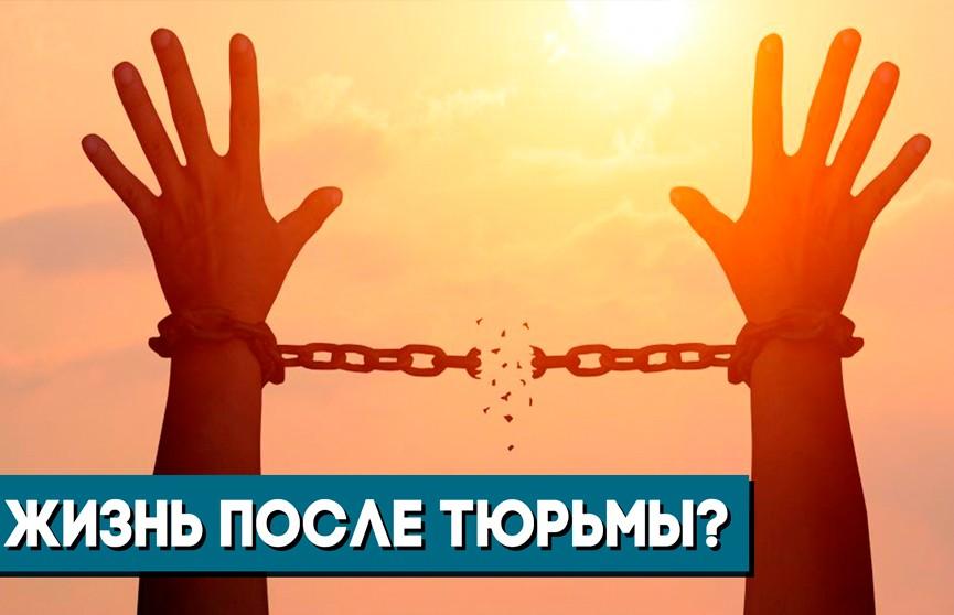 Есть ли жизнь после тюрьмы и как помочь амнистированным адаптироваться на свободе?