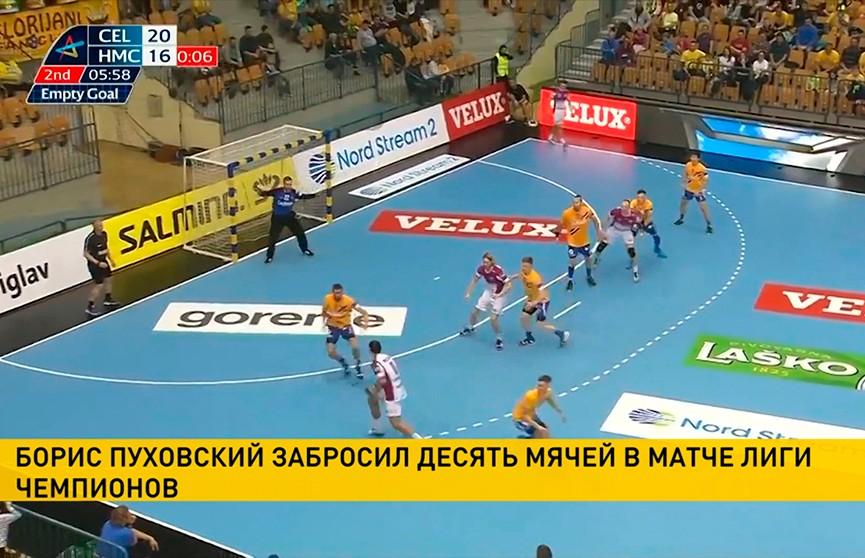 Бориса Пуховского признали лучшим разыгрывающим сезона в гандбольной Лиге чемпионов