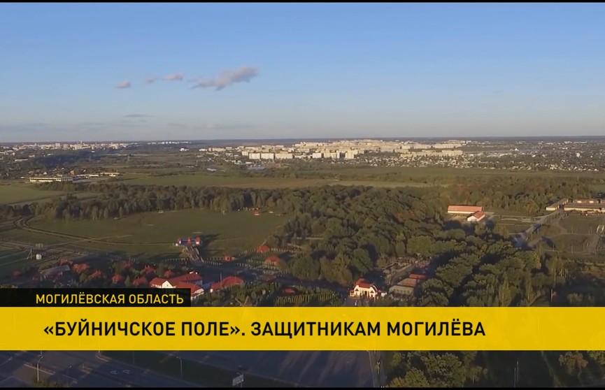 Буйничское поле – символ мужества и жертвенности: как держал оборону Могилев