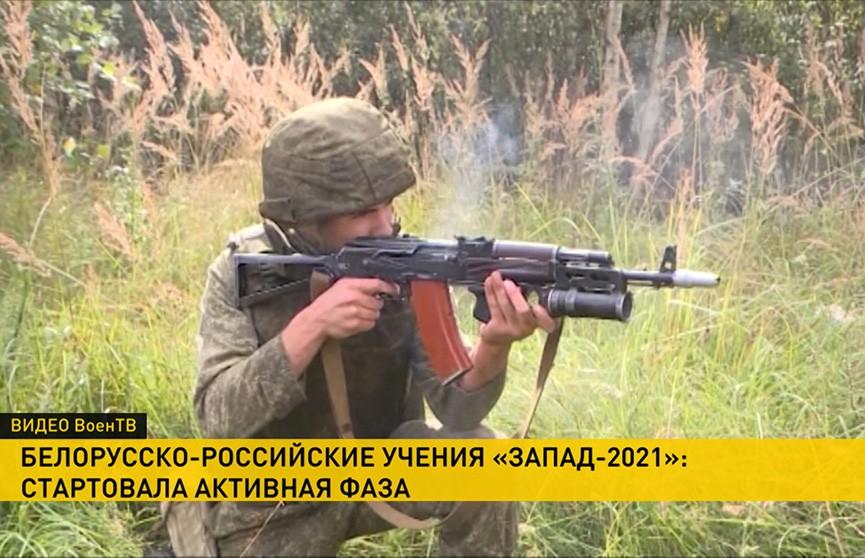 «Запад-2021»: начинается активная фаза белорусско-российского учения