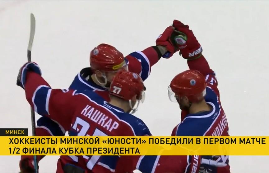 Хоккеисты минской «Юности» с победы стартовали в полуфинале плей-офф Кубка Президента