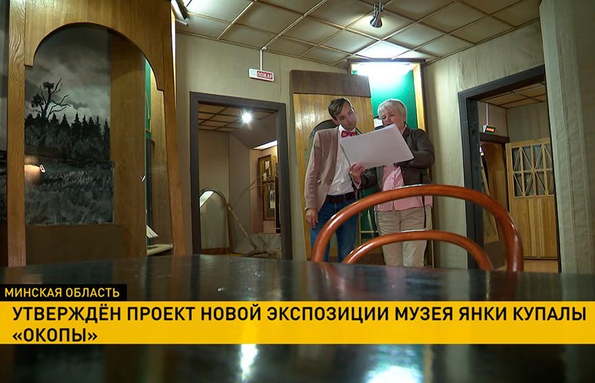 «Окопы». Новую экспозицию купаловского музея создадут в 30 километрах от Минска. Выделен грант Президента