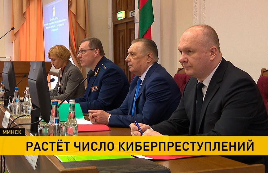 Противодействие росту киберпреступности в Беларуси обсудили на Республиканском координационном совещании