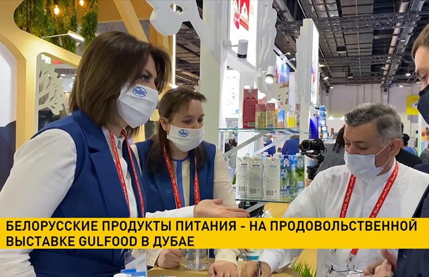 Белорусские продукты питания представлены на продовольственной выставке Gulfood в Дубае