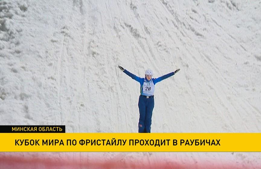Кубок мира по фристайлу проходит в Раубичах