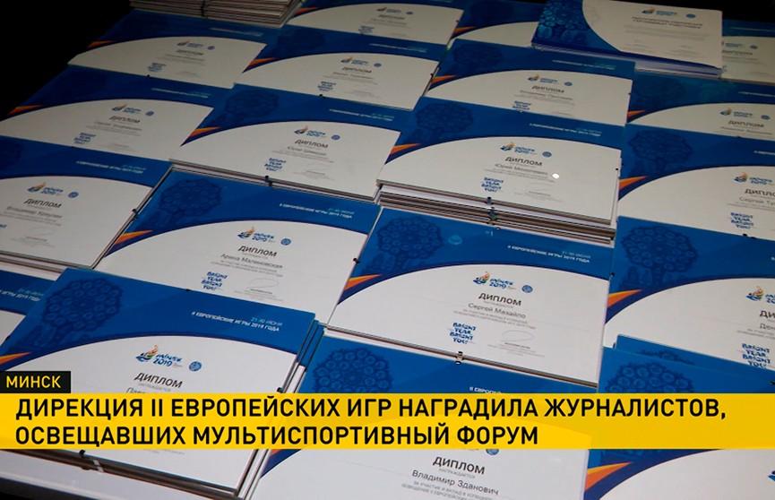 Дирекция II Европейских игр наградила лучших спортивных журналистов