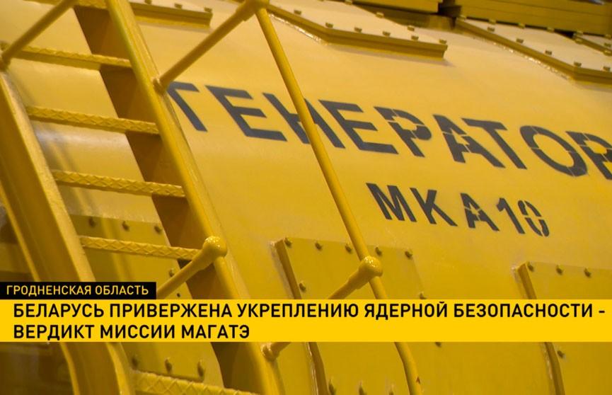 Миссия МАГАТЭ вынесла свой вердикт: Беларусь привержена укреплению ядерной безопасности