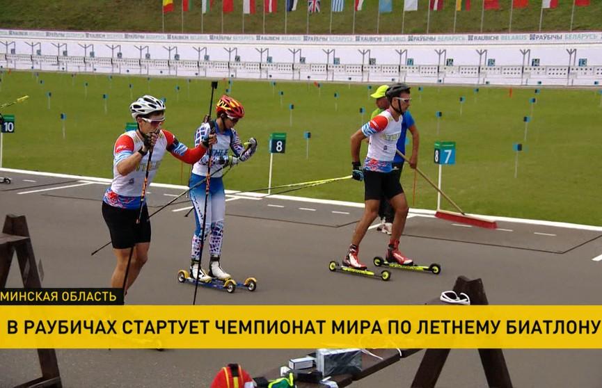 Чемпионат мира по летнему биатлону в Раубичах: ожидания организаторов и участников