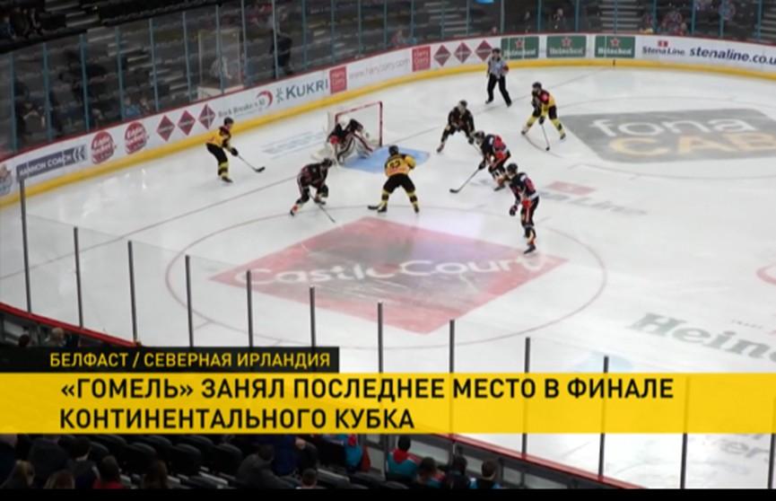 Хоккеисты «Гомеля» заняли последнее место в финале Континентального кубка