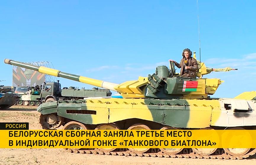 Бронза первого заезда «танкового биатлона»: в индивидуальной гонке «АрМИ-2021» белорусская сборная финишировала третьей