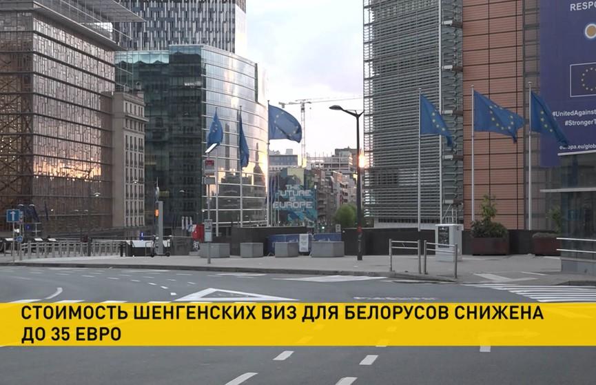 Стоимость шенгенских виз для белорусов снижена до 35 евро