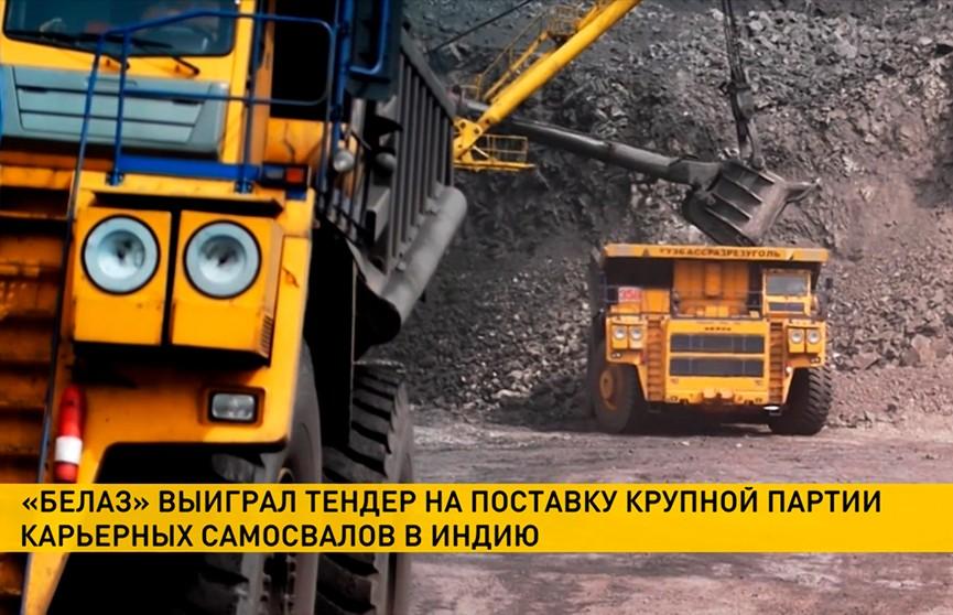 БелАЗ получил крупный контракт на поставку техники в Индию