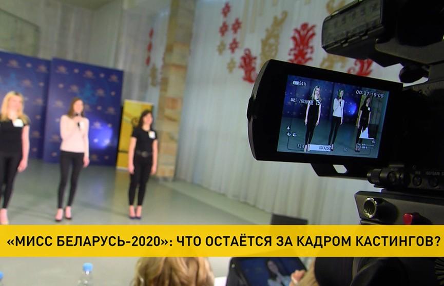 «Мисс Беларусь-2020»: что остается за кадром кастингов?