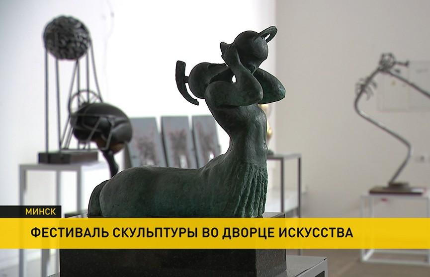 Фестиваль скульптуры открылся во Дворце искусства