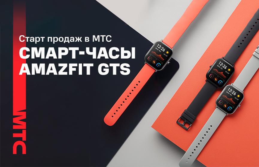 Умные часы Amazfit GTS — теперь в МТС