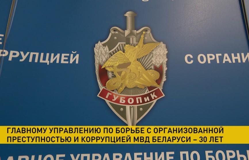 Александр Лукашенко поздравил с профессиональным праздником сотрудников ГУБОПиК МВД