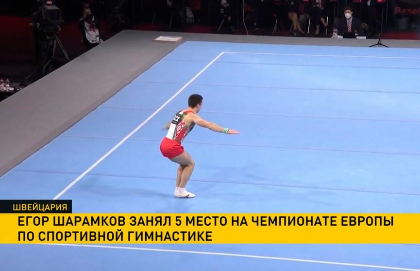 Белорус Егор Шарамков занял пятое место на чемпионате Европы по спортивной гимнастике