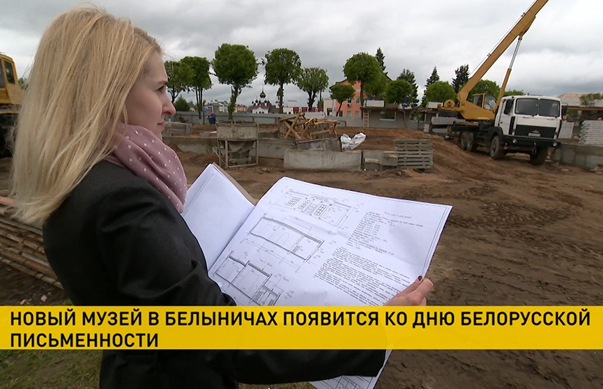 Новый музей возводят в Белыничах: он появится ко Дню белорусской письменности