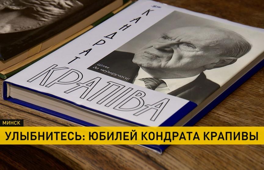 125 лет исполнилось со дня рождения Кондрата Крапивы – в чём загадка белорусского мастера сатиры?