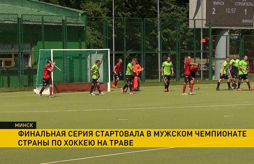 Золото в чемпионате Беларуси по хоккею на траве разыграют «Минск» и брестский «Строитель»