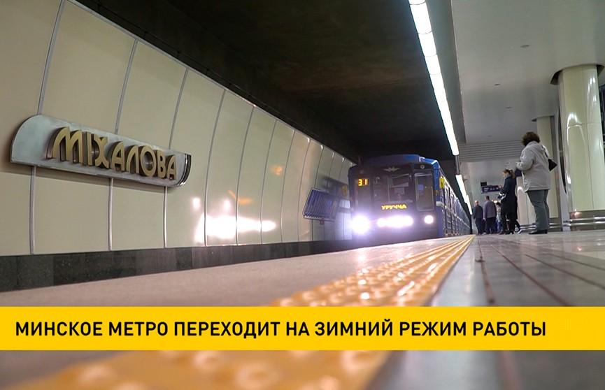 Минское метро возвращается на зимний режим работы: поезда будут ходить чаще