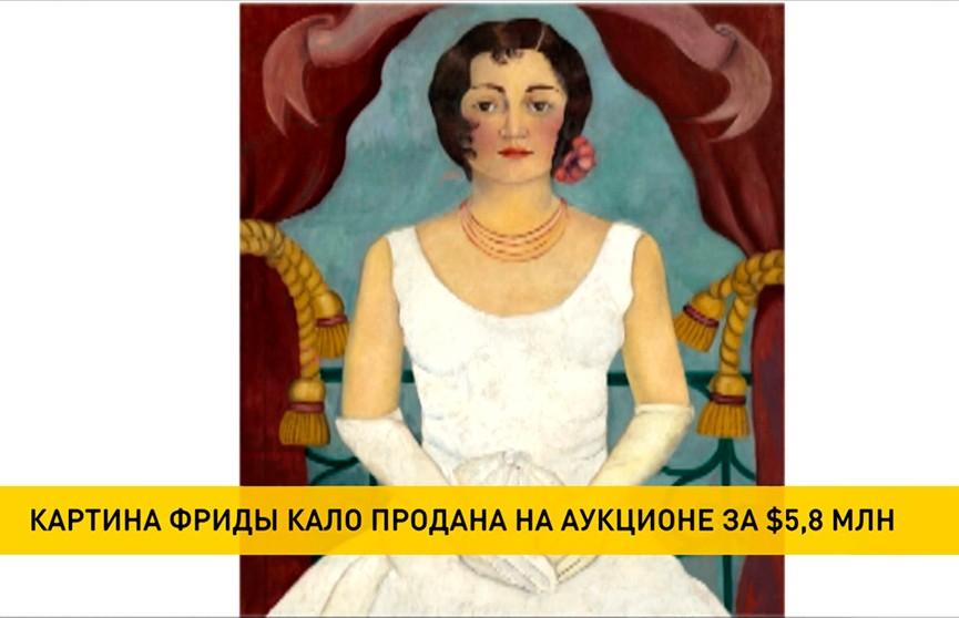 Картина мексиканской художницы Фриды Кало ушла с молотка почти за $6 млн. «Портрет женщины в белом» продали на торгах в Нью-Йорке.