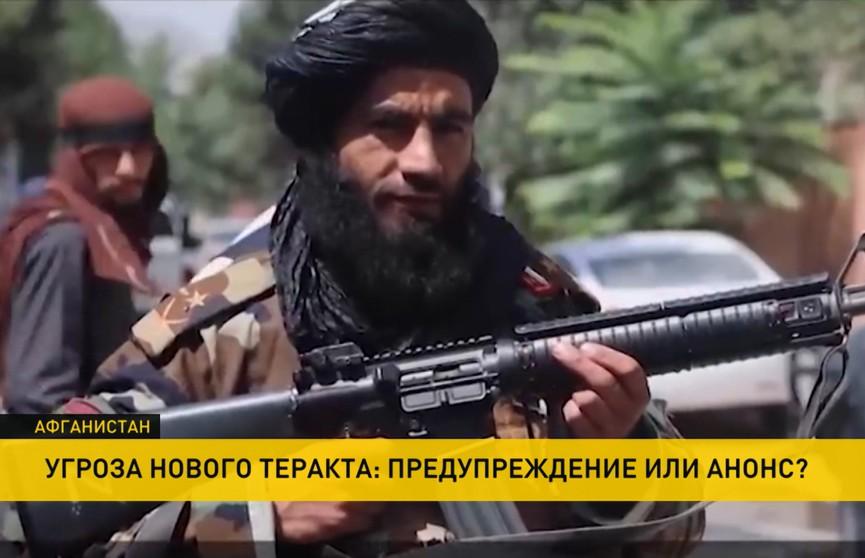 Байден заявил об угрозе нового теракта в Афганистане в ближайшие сутки