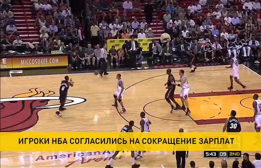 Игроки НБА согласились на снижение зарплат