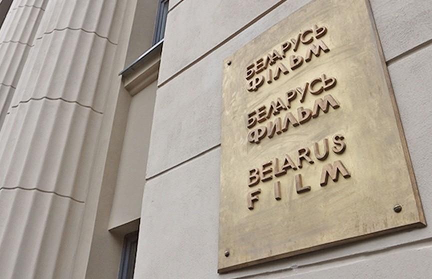 «Беларусьфильм» и китайская киностудия CFG снимут совместный фильм
