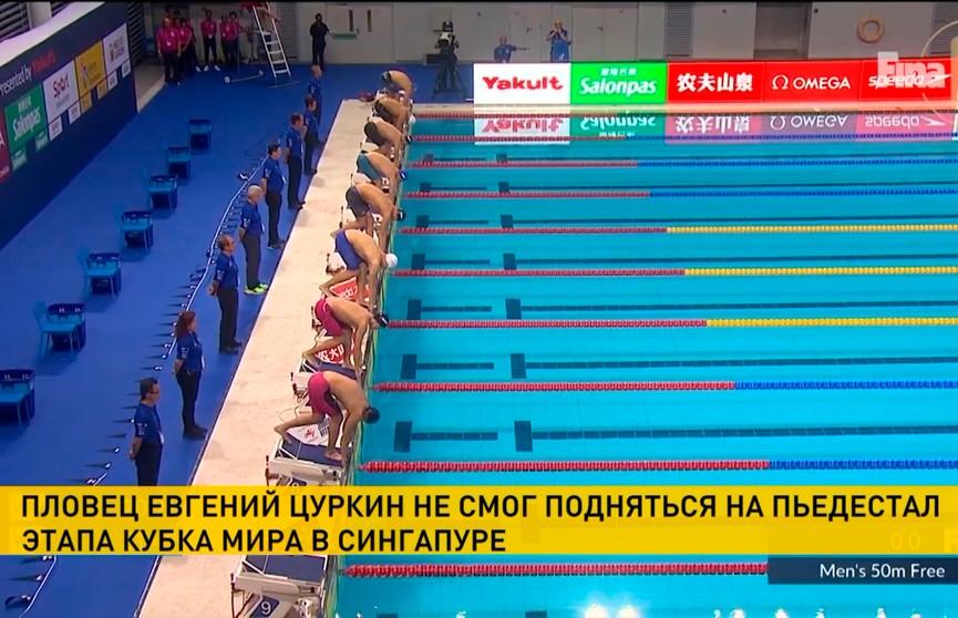 Белорусский пловец Евгений Цуркин не завоевал наград на Кубке мира