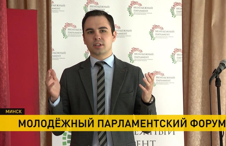 В Минске стартовал первый Белорусский молодёжный парламентский форум