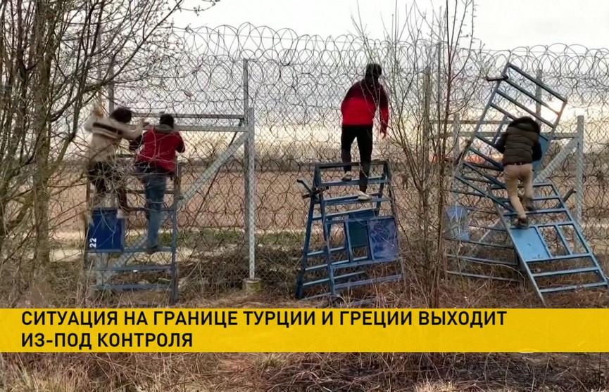 Столкновения мигрантов с полицией на греко-турецкой границе: ЕС обвиняет Анкару в шантаже