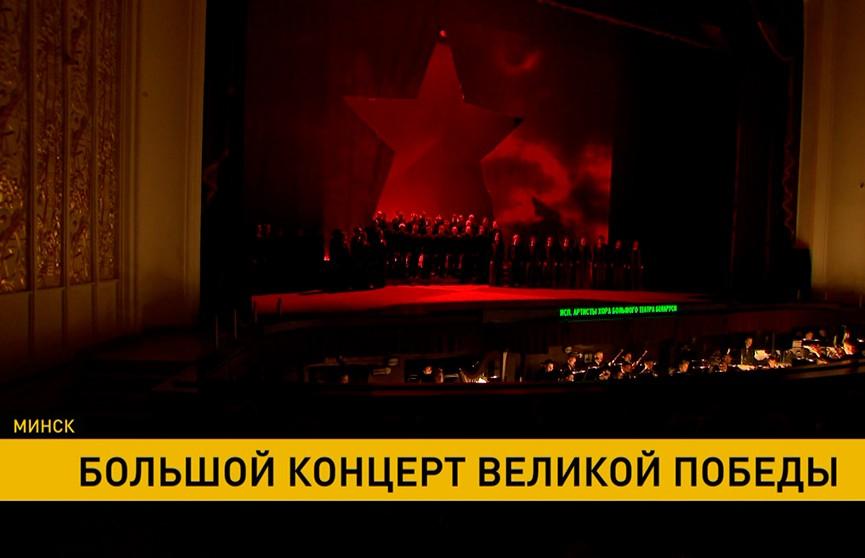 Гала-концерт в Большом театре: оперные звёзды с репертуаром военных лет и культовых фильмов в благодарность за Великую Победу