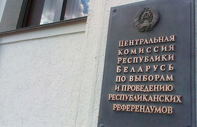 Календарный план президентских выборов опубликовал ЦИК Беларуси