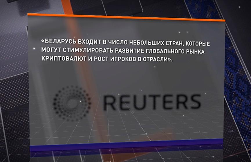Reuters назвал Беларусь государством из числа небольших стран, способных стимулировать развитие глобального рынка криптовалют и рост игроков в отрасли