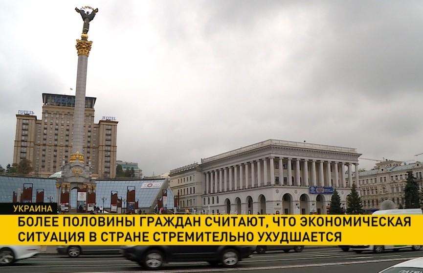 Более половины граждан Украины считают, что экономическая ситуация в стране ухудшается