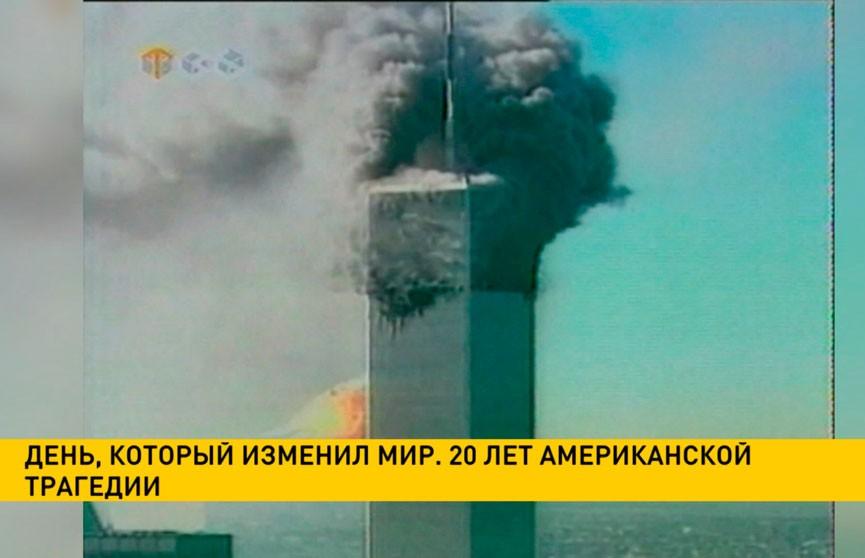 День, который изменил мир. 20 лет американской трагедии