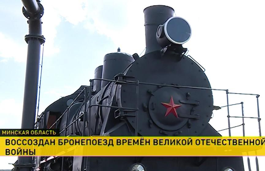 Легендарный бронепоезд Великой Отечественной войны появился на «Линии Сталина»
