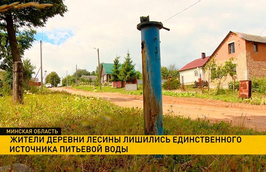 Пересохшая скважина привела к водному кризису в посёлке Лесины